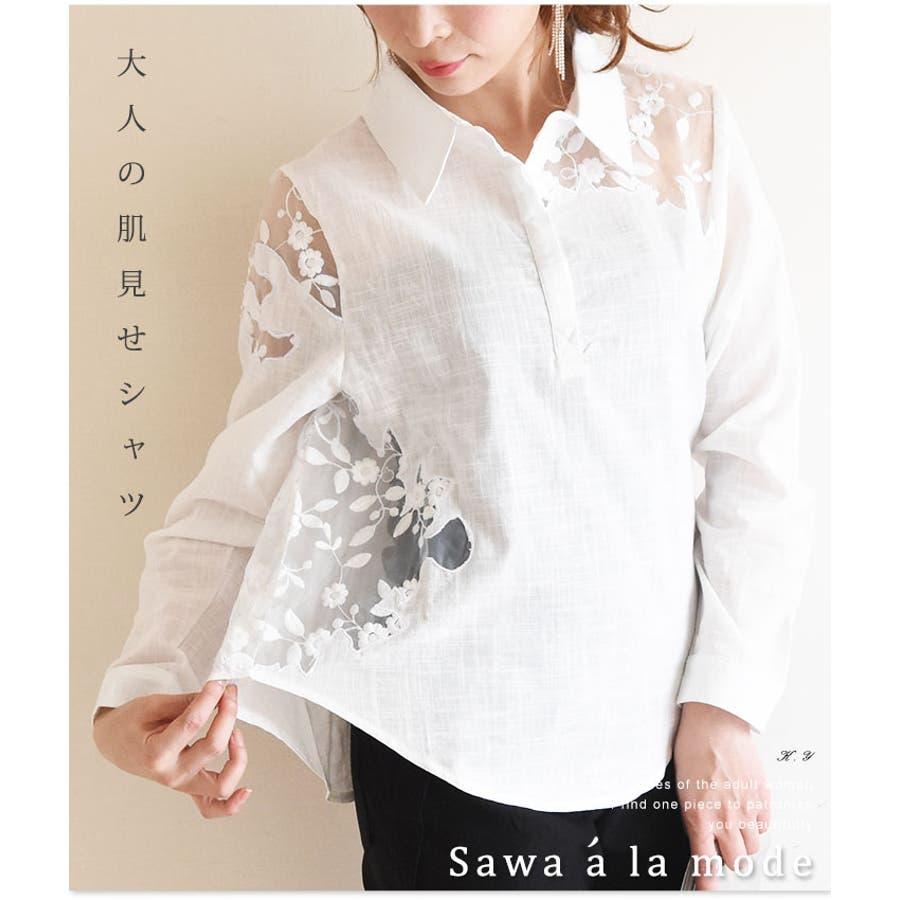 de266868378a0 大人の肌見せシャツ レディースファッション シャツ ブラウス ドルマンスリーブ 花柄 ホワイト White 白