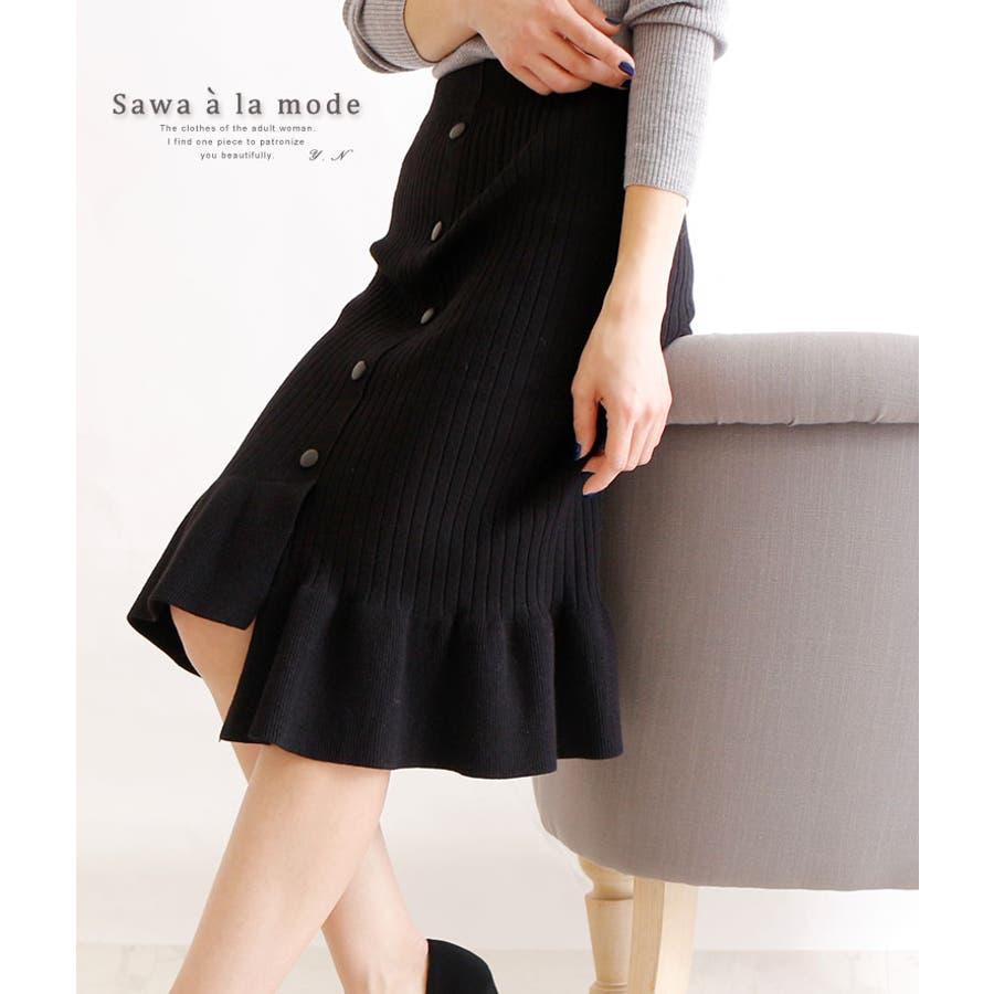 裾アシンメトリーフリルのニットスカート レディース ファッション スカート ブラック リブニット アクリル 秋 冬 ニット フリルアシメ 大人 30代 40代 50代 60代 サワアラモード sawaalamode otona 大人 kawaii 可愛い 洋服かわいい服 mode-5923 1