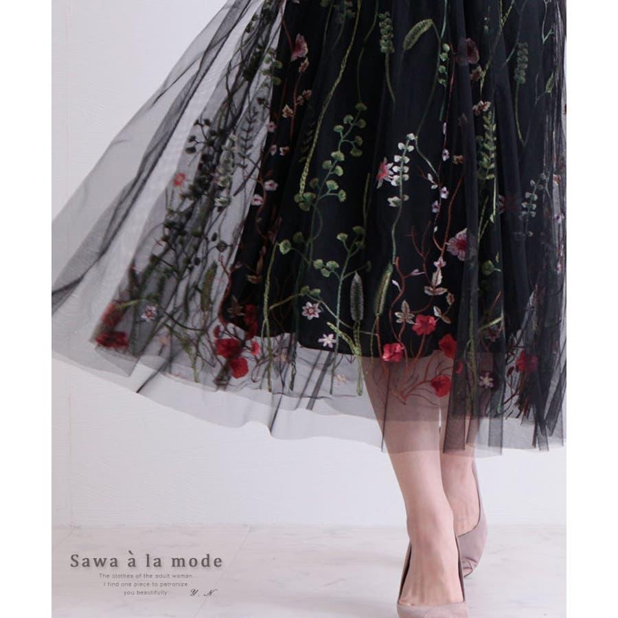 ボタニカル刺繍のチュールレーススカート レディース ファッション スカート ブラック ミモレ丈 チュールレース 春 夏 秋 冬フレアスカート ボタニカル 30代 40代 50代 60代 サワアラモード sawaalamode otona 大人 kawaii可愛い 洋服 かわいい服 mode-6504 1