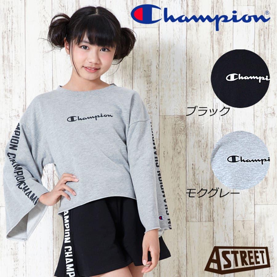 チャンピオン champion トレーナー キッズ ジュニア 子供服 女の子 長袖