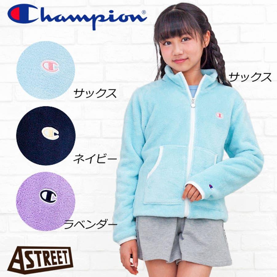 チャンピオン champion ジャケット キッズ ジュニア 子供服 女の子 長袖