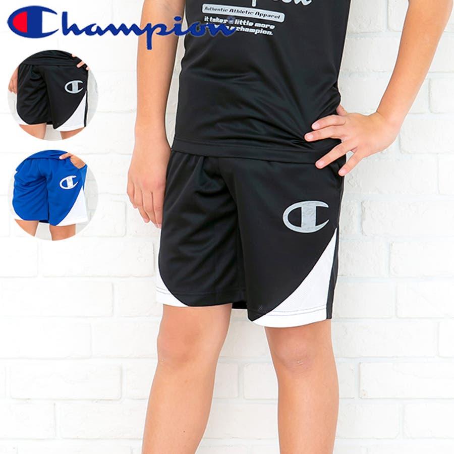08725d468f8c7 チャンピオン Champion ハーフパンツキッズ ジュニア 子供服 男の子 スポーツ さわやかな肌触り 吸汗速乾