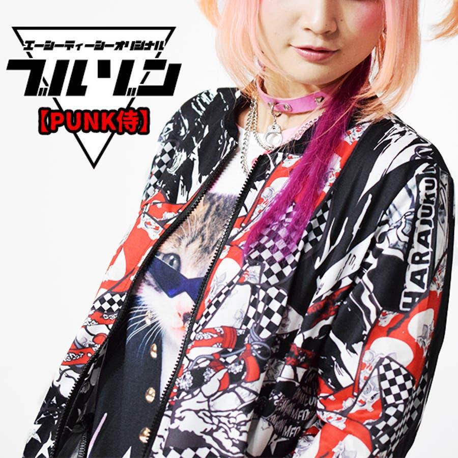 punk侍ブルゾン 和柄 侍 サムライ 漢字 パンク ロック ファッション 派手