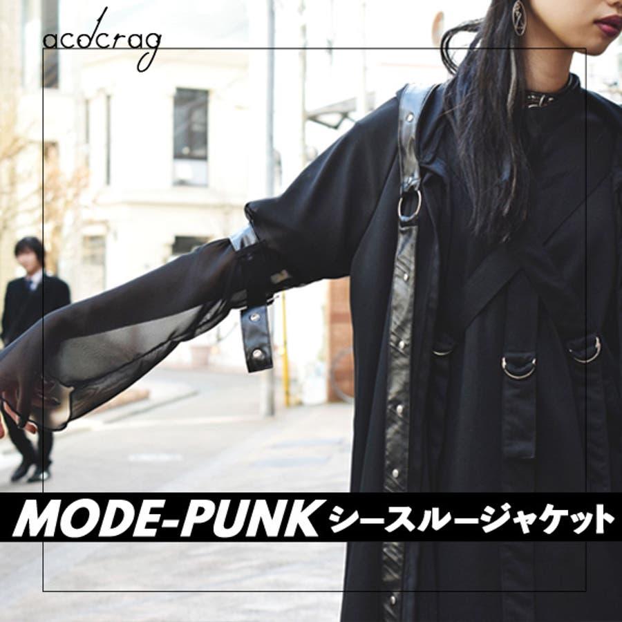 シースルージャケット モードパンク モード系 パンク系 黒 オールブラック ハーネス シースルー シンプル ベルト リング