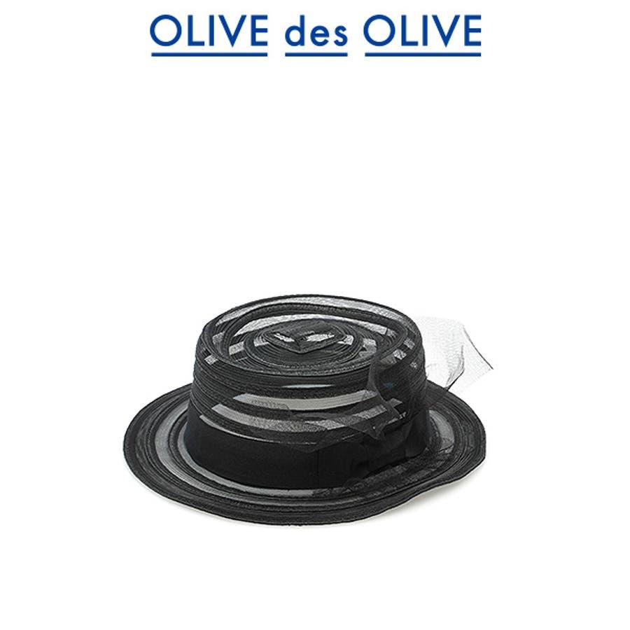 楽ちんなのにオシャレ ブレードカンカン帽 OLIVE des OLIVE 根拠