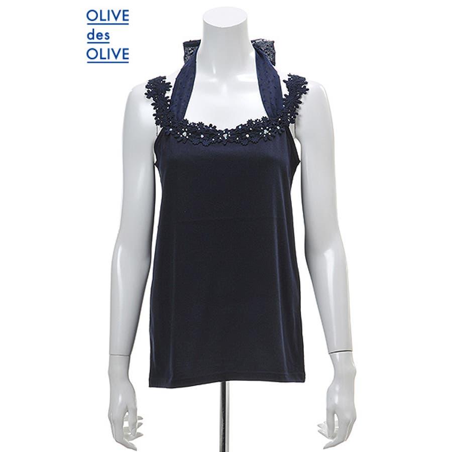 デート服の常連 花モチーフ付ホルターキャミ OLIVE des OLIVE 唖然