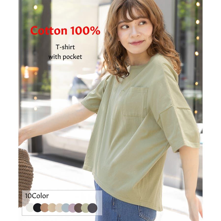 ポケット付きTシャツ ゆったりサイズ 綿100% クルーネック ラウンドヘム カラバリ豊富 ドロップショルダー 伸縮性 トップスレディース 春 夏 52