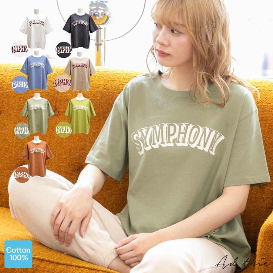 ロゴプリントTシャツ ロゴ Tシャツ 半袖 コットン トップス ロゴTシャツ クルーネック オーバーサイズ レディースプリントロゴ入り カットソー 1