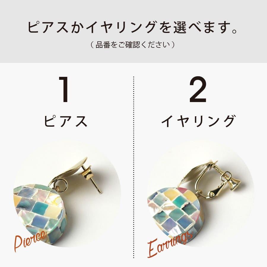 【ピアス/イアリング】ラウンドプレート モザイクタイル アシンメトリー 4