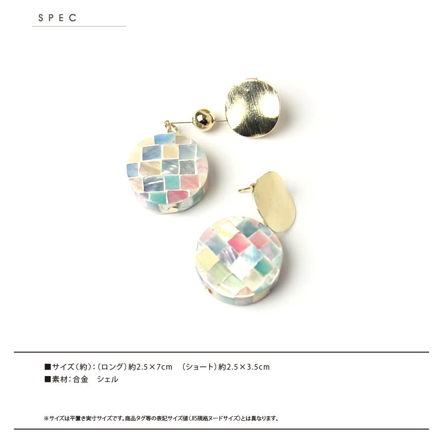 【ピアス/イアリング】ラウンドプレート モザイクタイル アシンメトリー 7