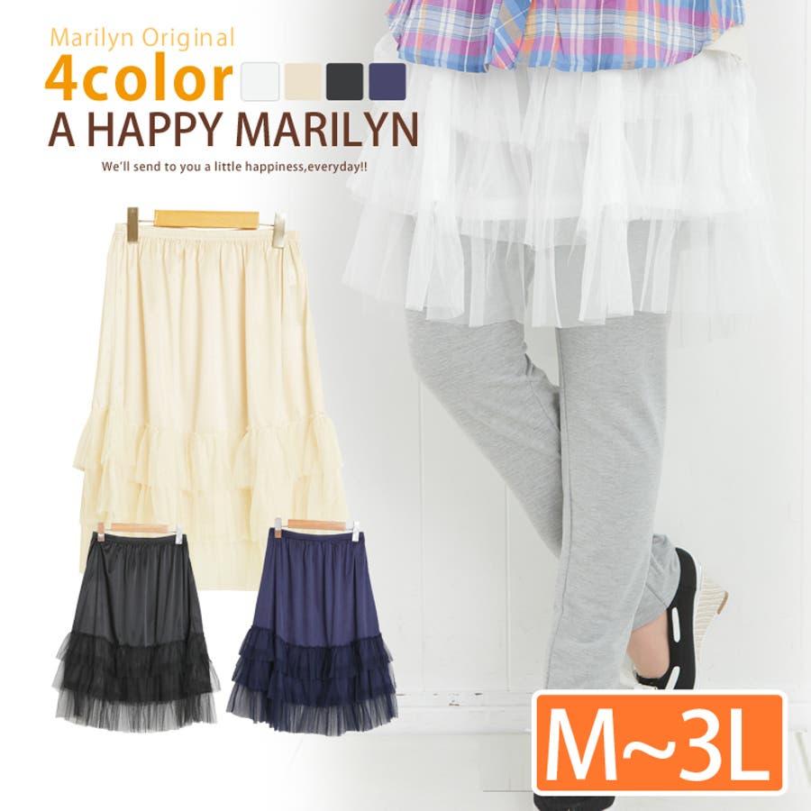 これはかなりかわいい M~ 大きいサイズ レディース スカート 裾3段 チュールレース フリル ペチスカート いつものコーデにプラスで楽しむ オリジナルペチ ペチコート M L LL 3L 4L 5L 6L 11号 13号 15号 17号 19号21号  Y422639   レディース 大きなサイズ 大きめ 1 嗚呼