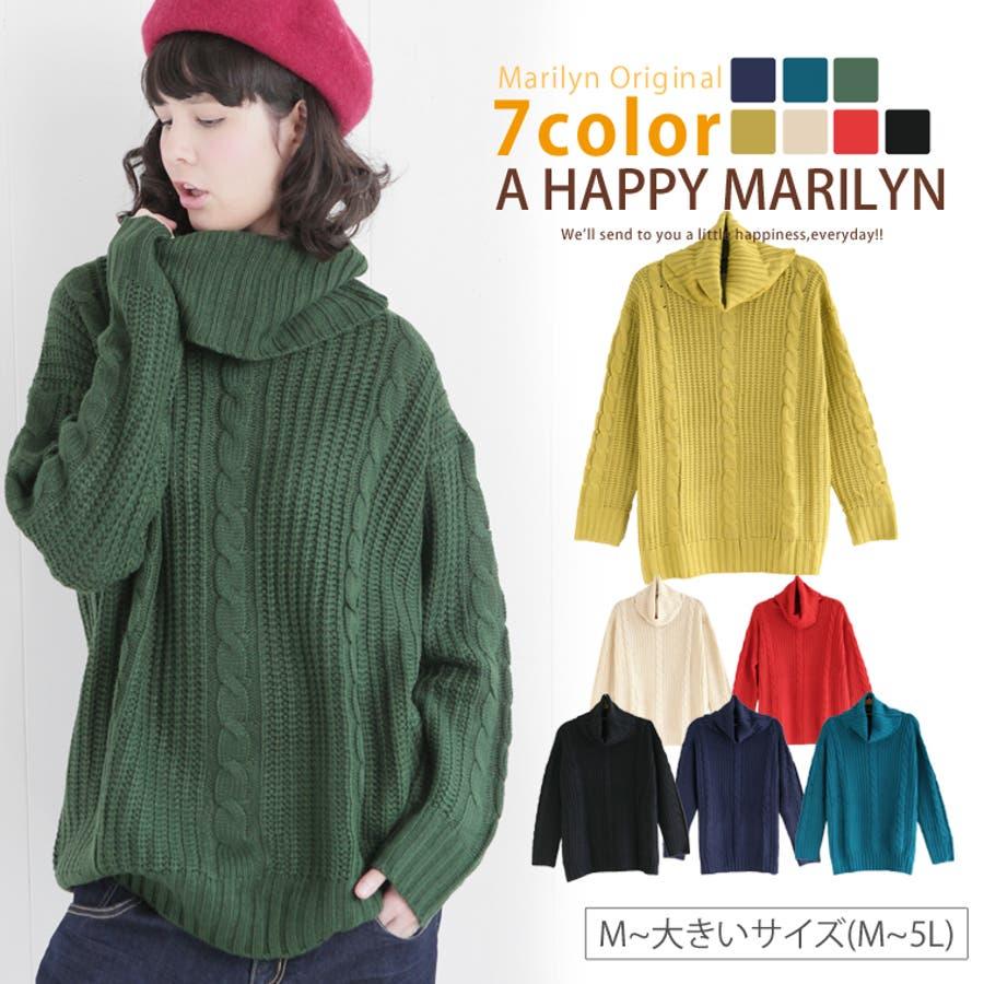 50a7886e96033 ... セーター Sweater 大きなサイズ 大きめ レディスざっくり編みがコーデのポイント♪ ぬくぬくタートルネック仕様の長袖ニット 梅肉