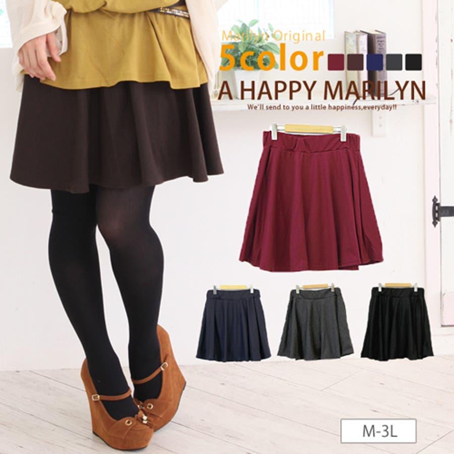 M~ 大きいサイズ レディース スカート スパッツ付きで安心♪フレアたっぷりスカート マリリンオリジナル