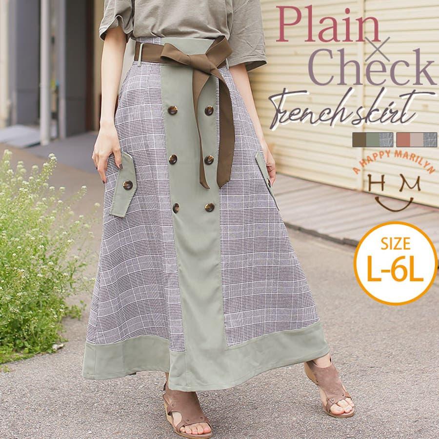 641beacfb7d06 大きいサイズ レディース スカート