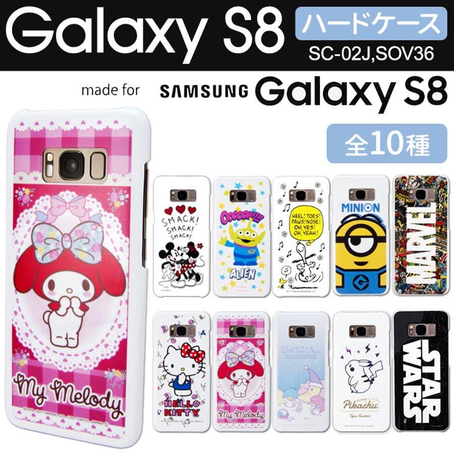 Galaxy S8 ハード ケース ディズニー スヌーピー サンリオ ミニオンズ ポケットモンスター MARVEL STAR WARS可愛い  ジャケット カバー スマホケース