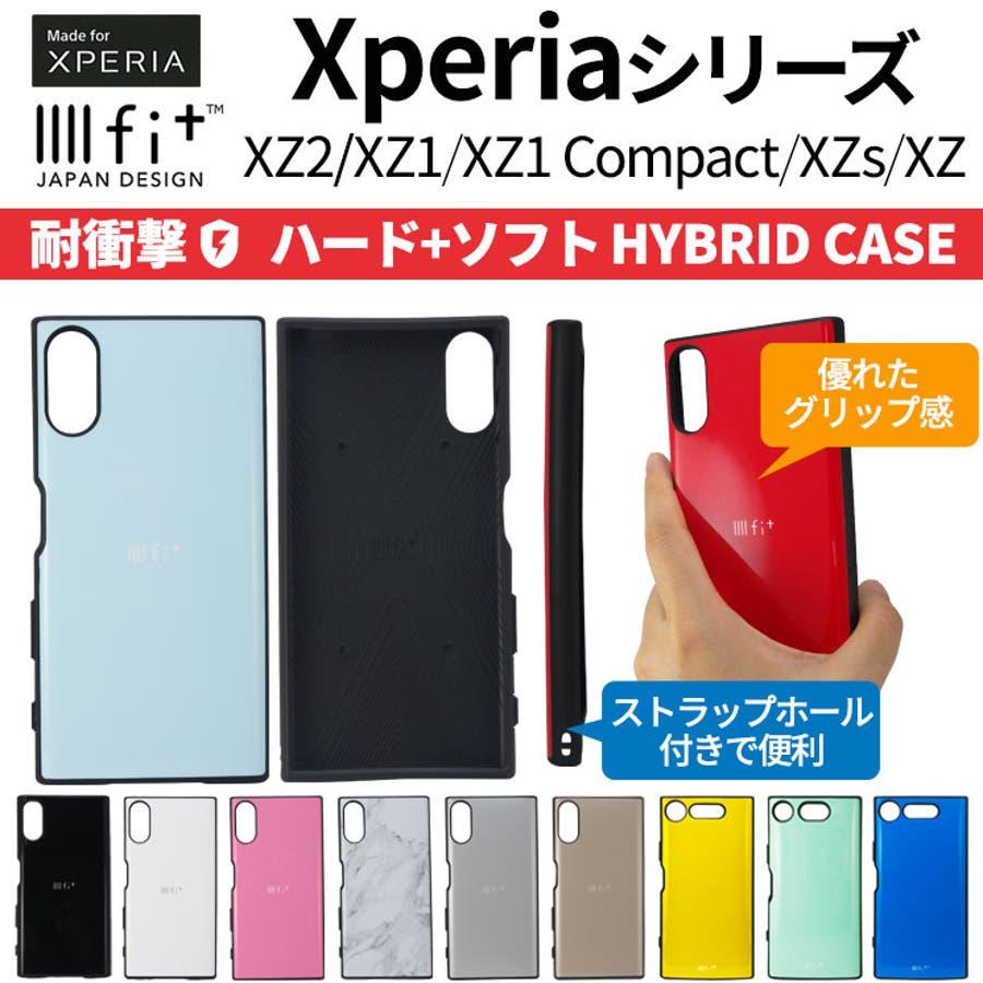 513b41a0ab グルマンディーズ 耐衝撃ケース Xperia XZ3/Xperia XZ2/Xperia XZ1 ...