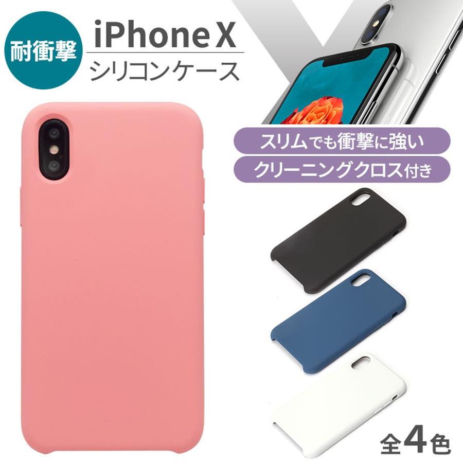 e057405c87 PGA シリコンケース iPhoneX ブラック/ホワイト/ピンク/ネイビー 耐衝撃 ...
