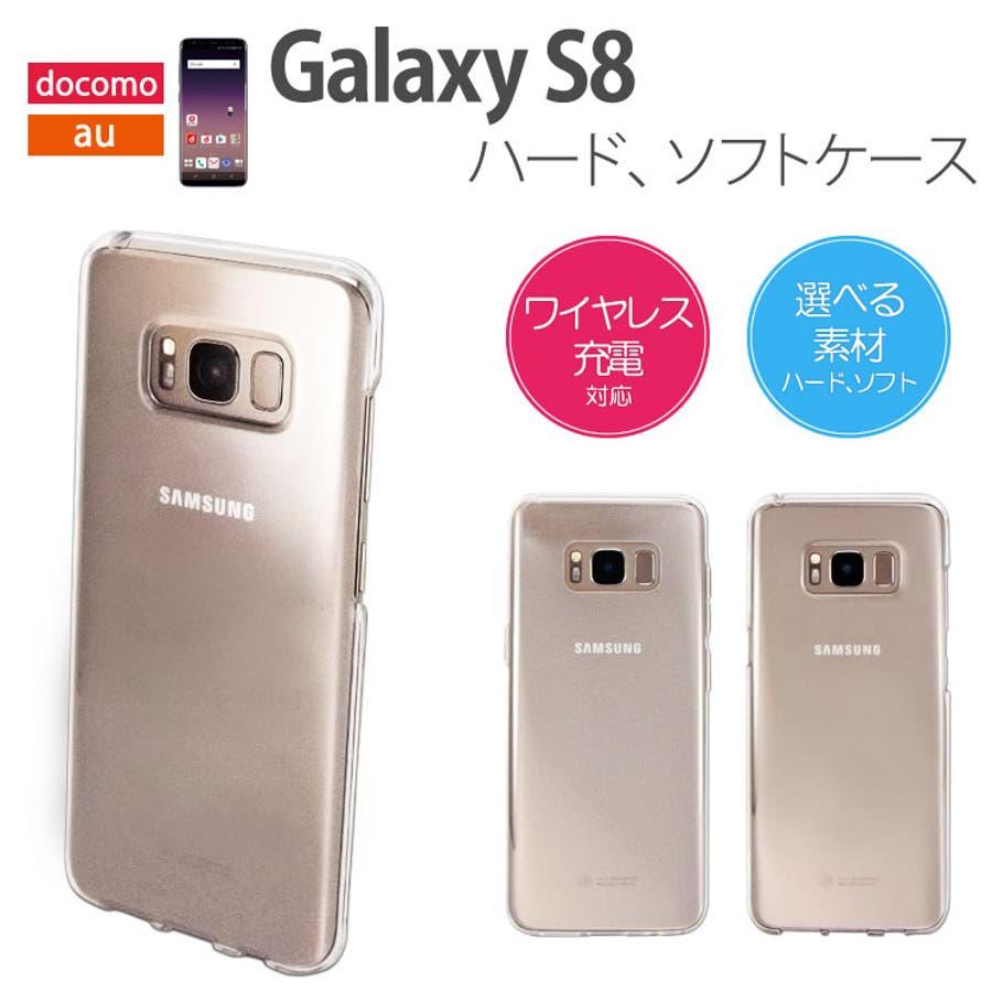 9489e6c043 Galaxy S8 ソフト ハード ケース ワイヤレス充電対応 高透明 衝撃吸収 ...