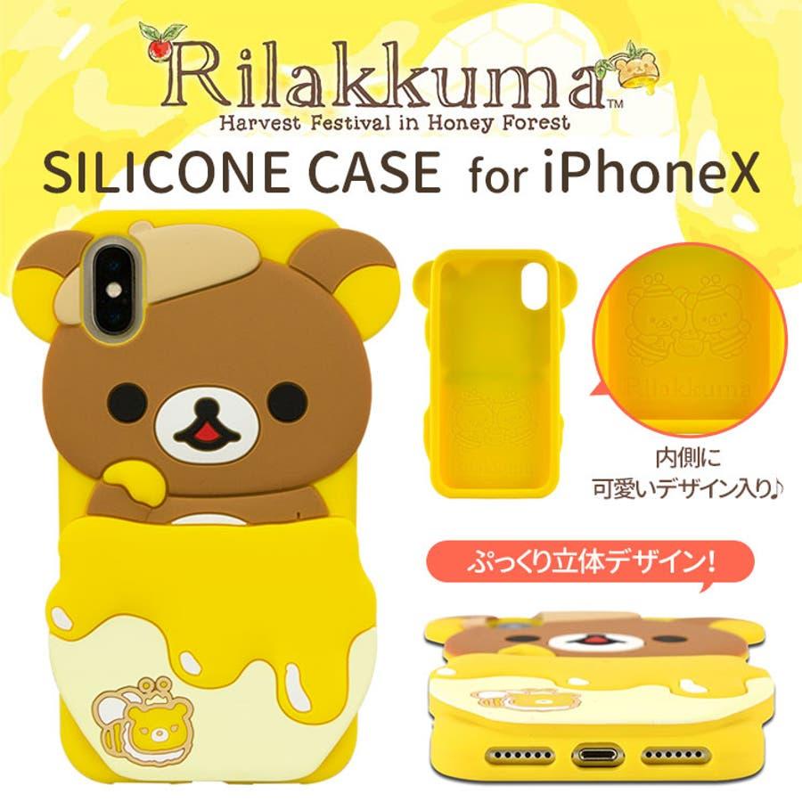 625ddab2c0 グルマンディーズ リラックマ シリコンケース iPhoneX はちみつ 立体的 ...