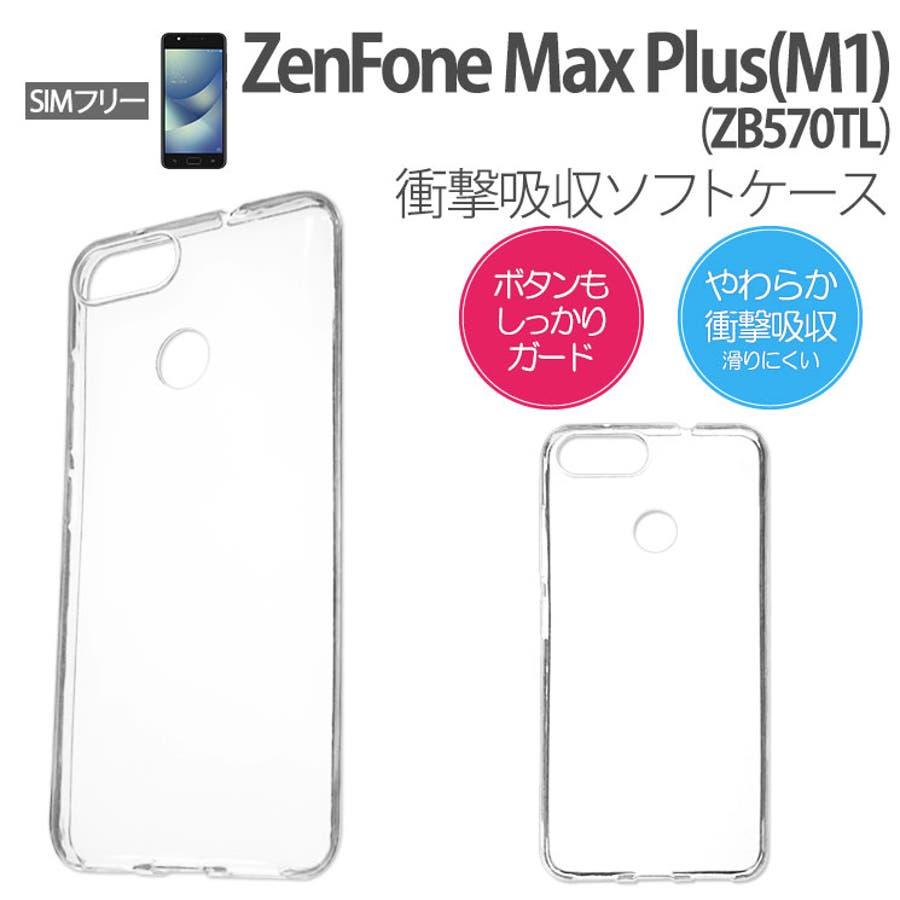 d9e9b70f0c ラスタバナナ ソフトケース ZenFone MAX Plus M1 ZB570TL クリア 衝撃 ...