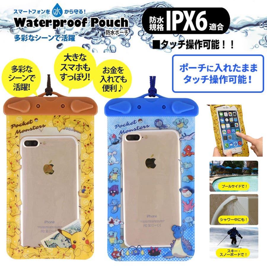 グルマンディーズ ポケモン 防水スマホポーチ iphone スマートフォン