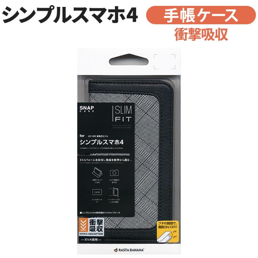 70bd54262c ラスタバナナ 手帳型ケース シンプルスマホ4 ブラック グレンチェック ...