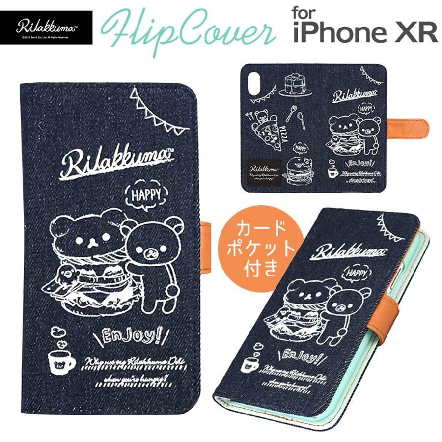 d431419cf0 リラックマ iPhoneXR 手帳型ケース デリ デニム生地 ストラップホール付 ...
