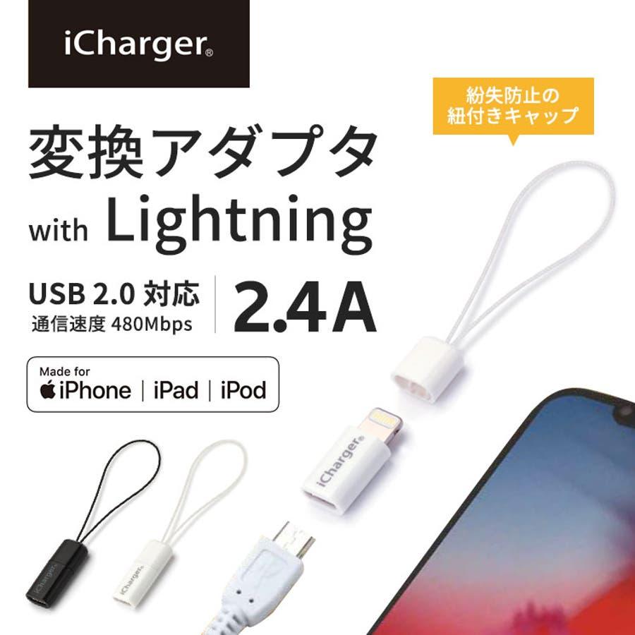 lightning usb 変換