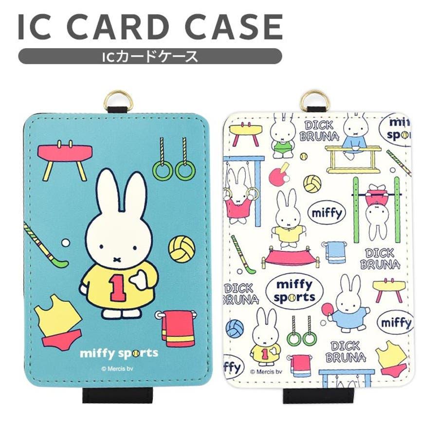 ミッフィー ICカードケース ICカード 1