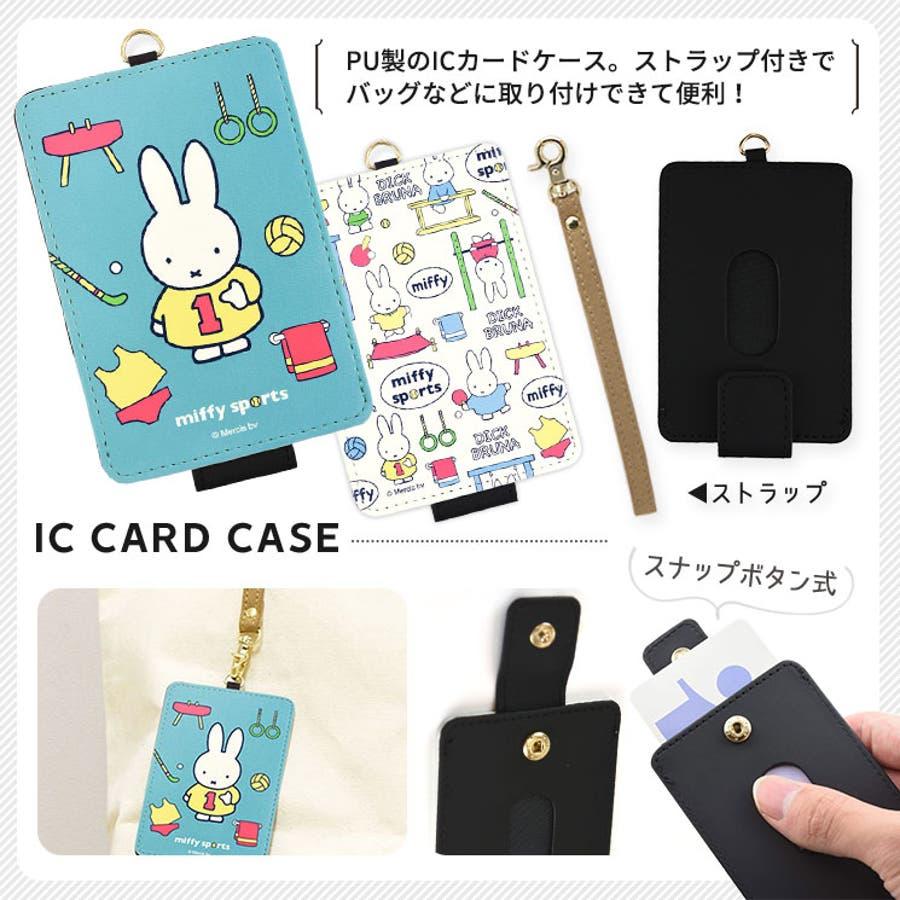 ミッフィー ICカードケース ICカード 2