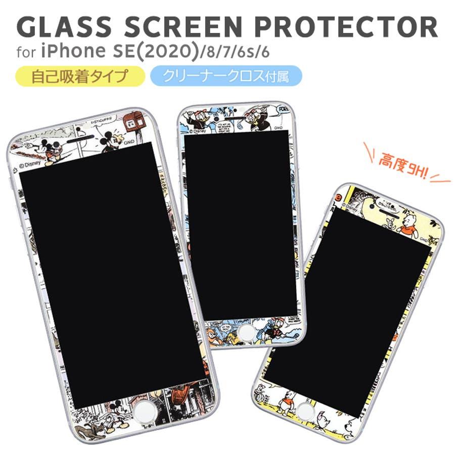 ディズニーキャラクター iPhoneSE8 7 1