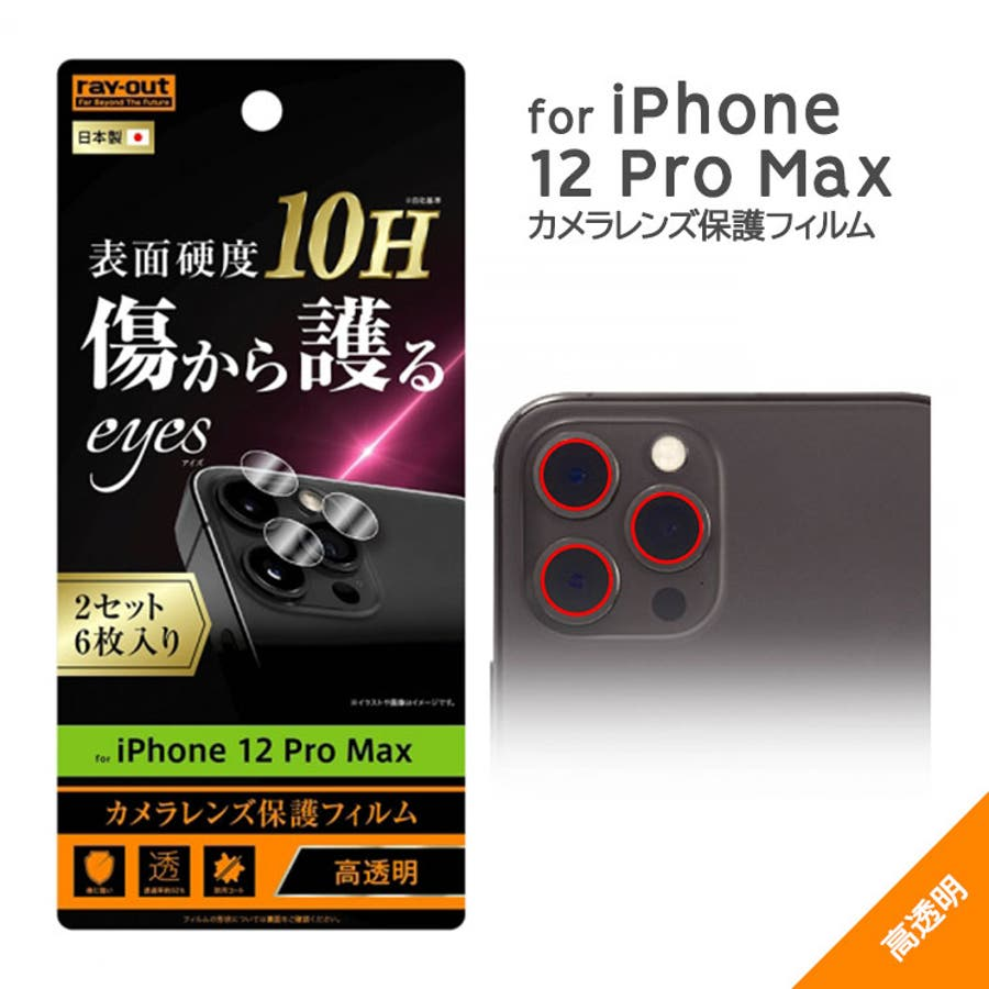 iPhone12 Pro Max 1
