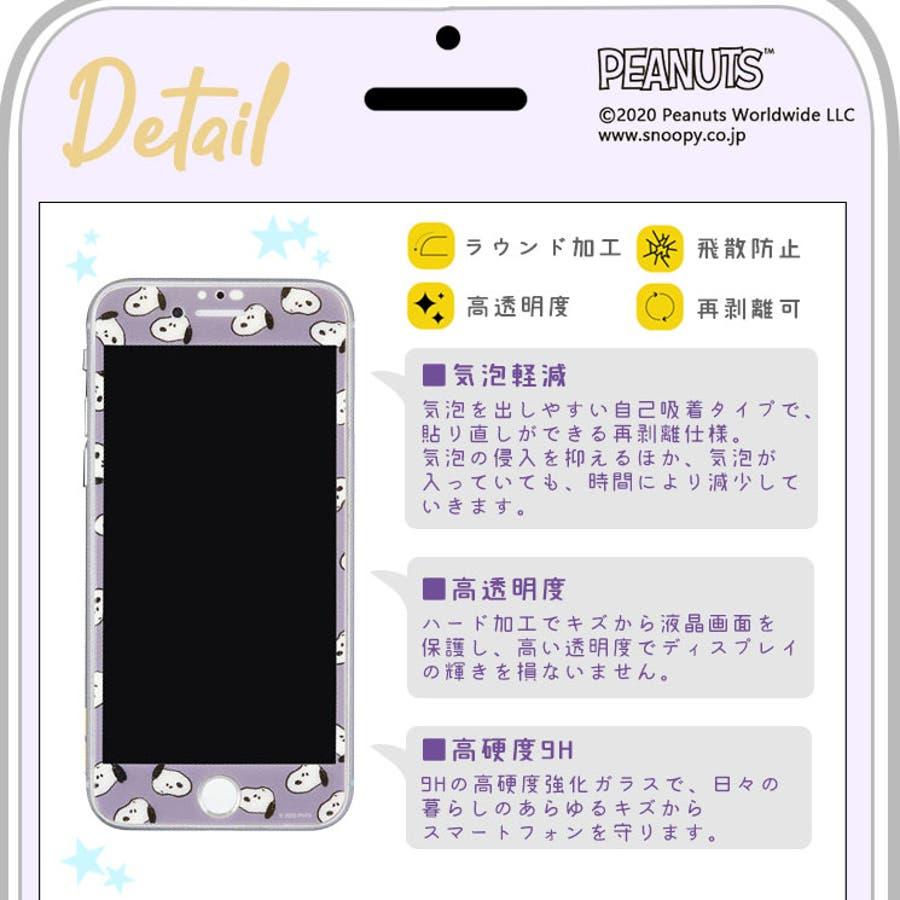 ピーナッツ iPhoneSE8 7 2