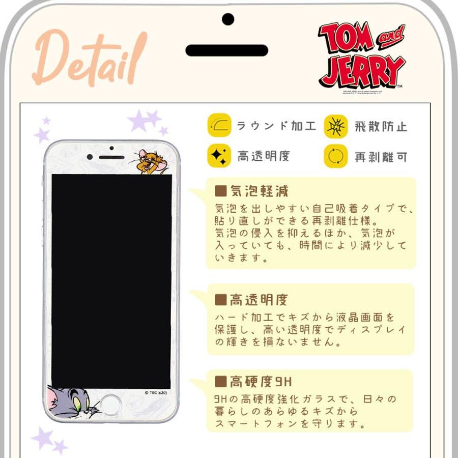 トムアンドジェリー iPhoneSE8 7 2