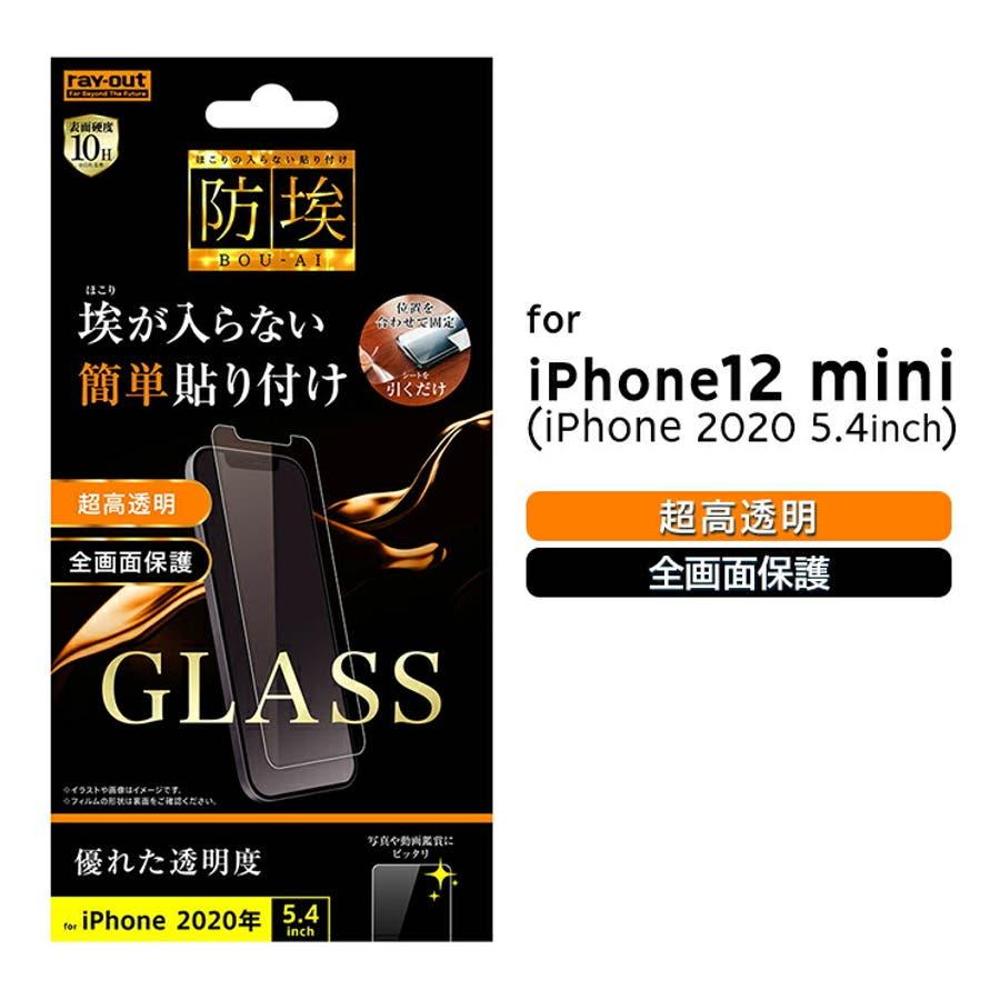 iPhone12 mini iphone2020秋 1