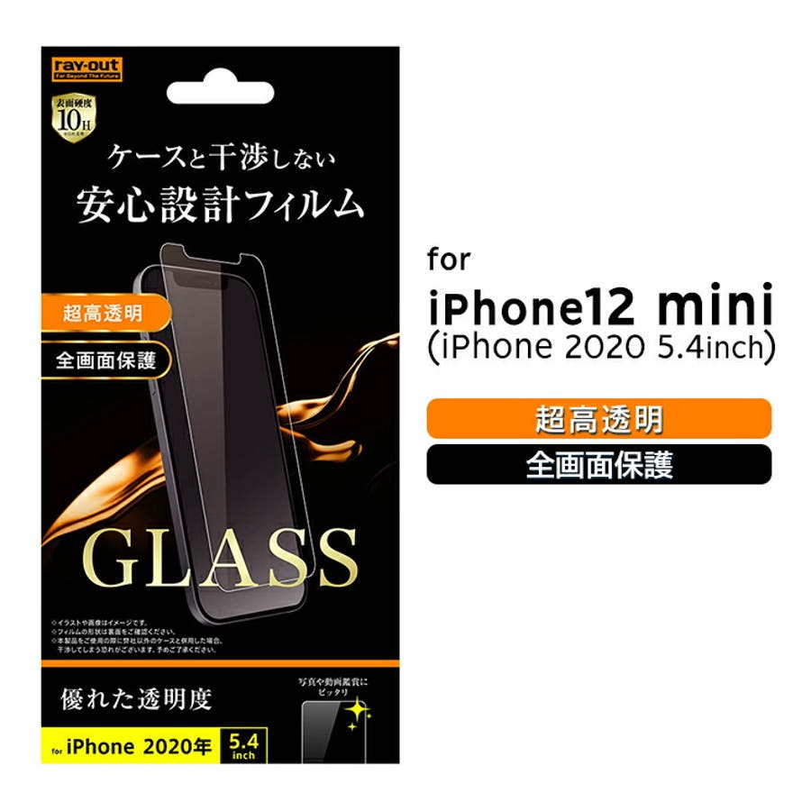 iPhone12 mini iphone2020秋 1