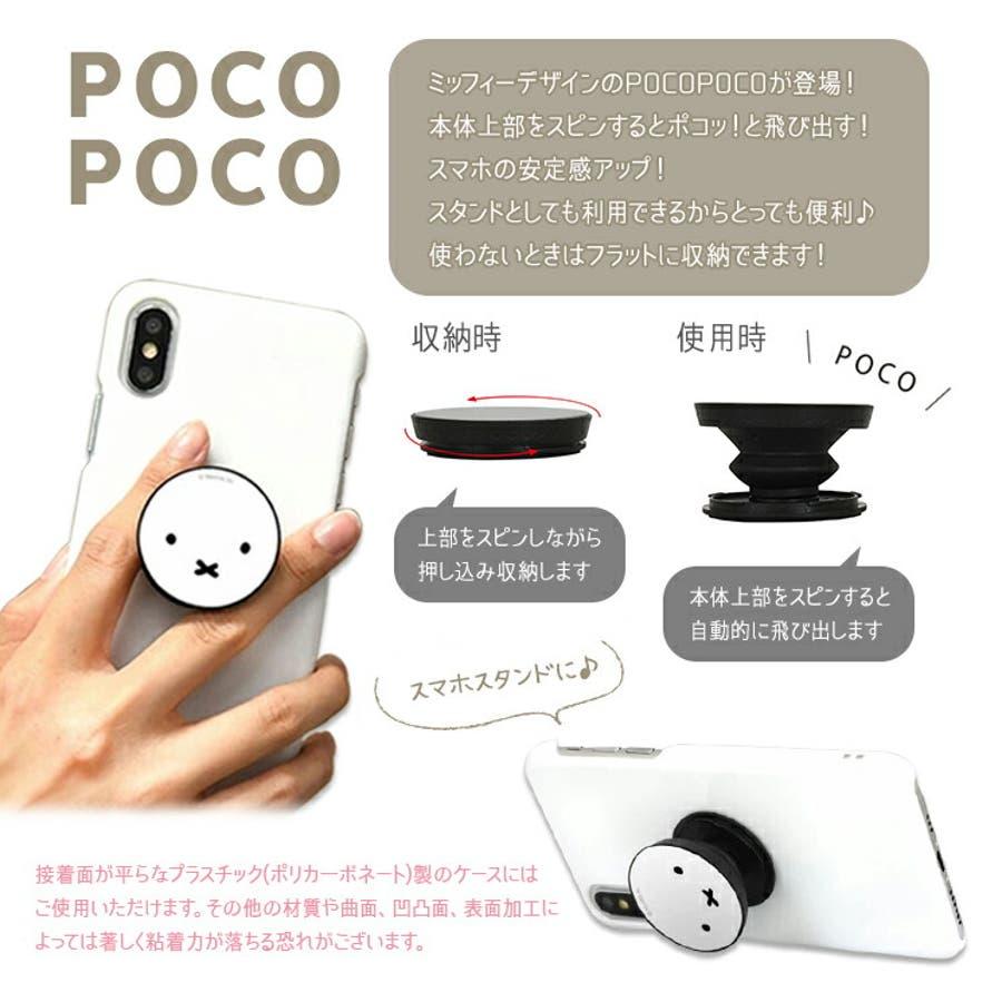 ミッフィー POCOPOCO 安定感アップ 2