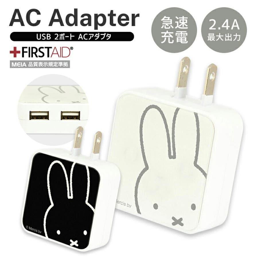 ミッフィー USB2ポートACアダプタ コンパクト 1