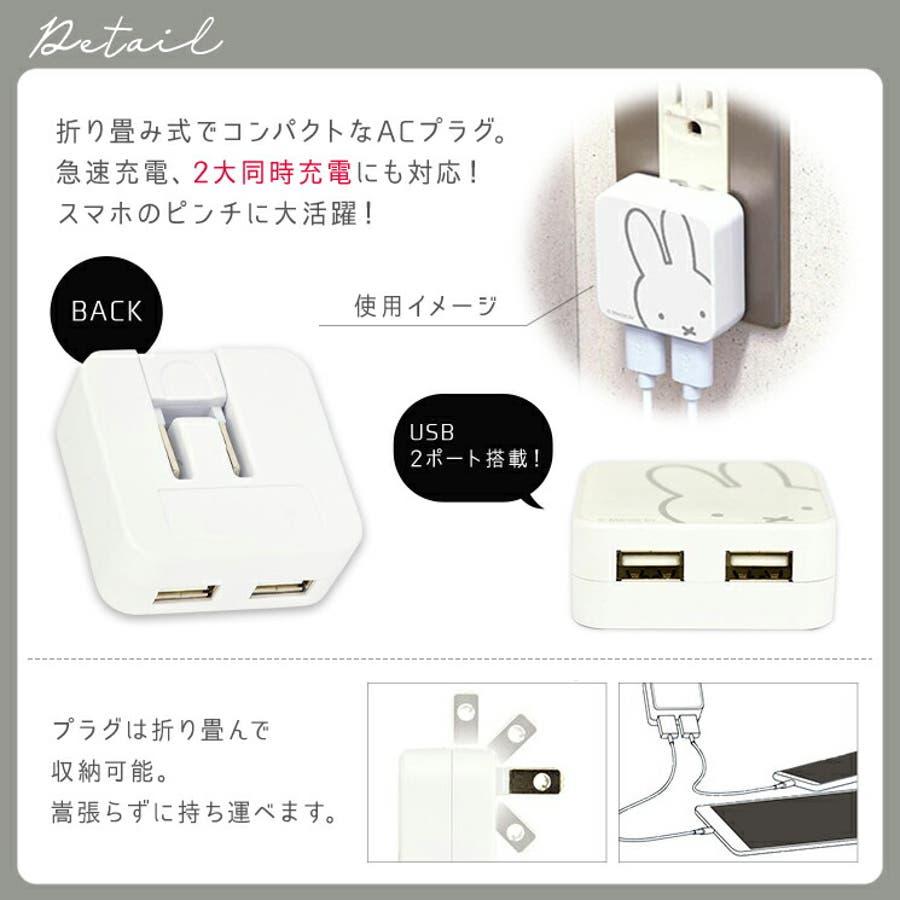 ミッフィー USB2ポートACアダプタ コンパクト 2