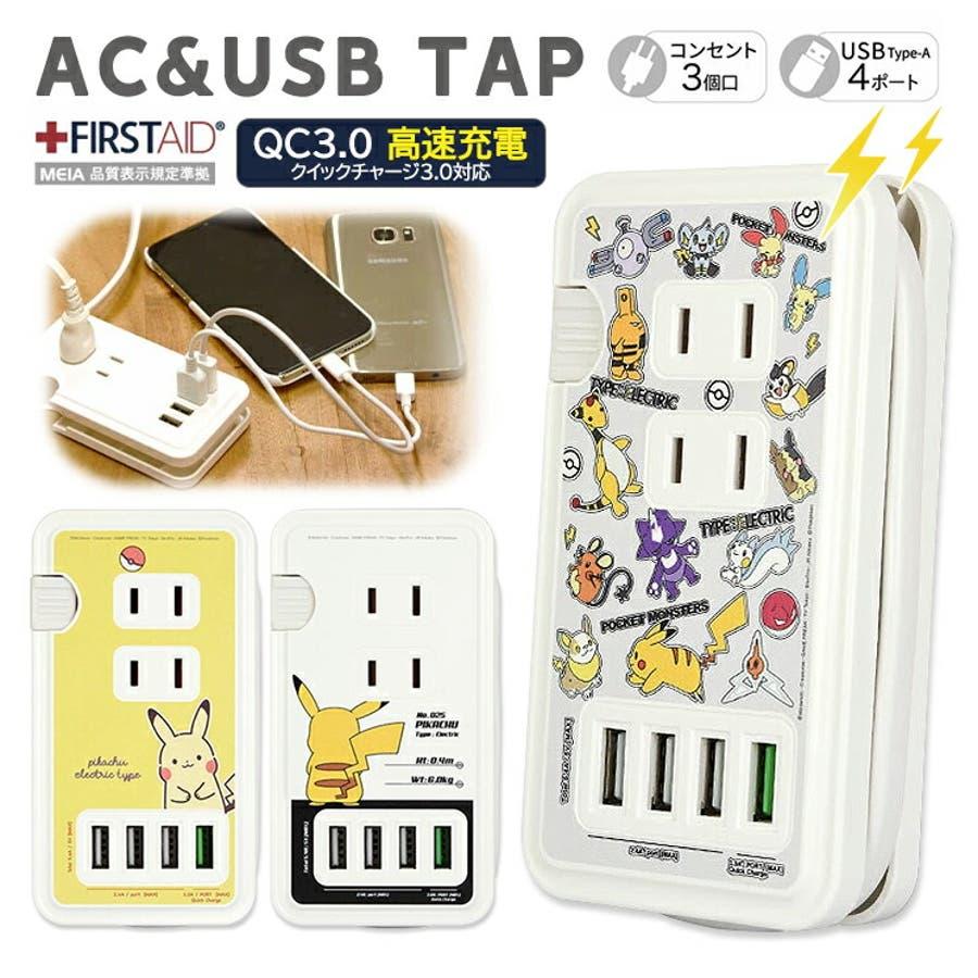 ポケットモンスター USBポート付きACタップ 4台同時充電 1