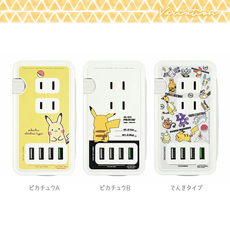 ポケットモンスター USBポート付きACタップ 4台同時充電 3