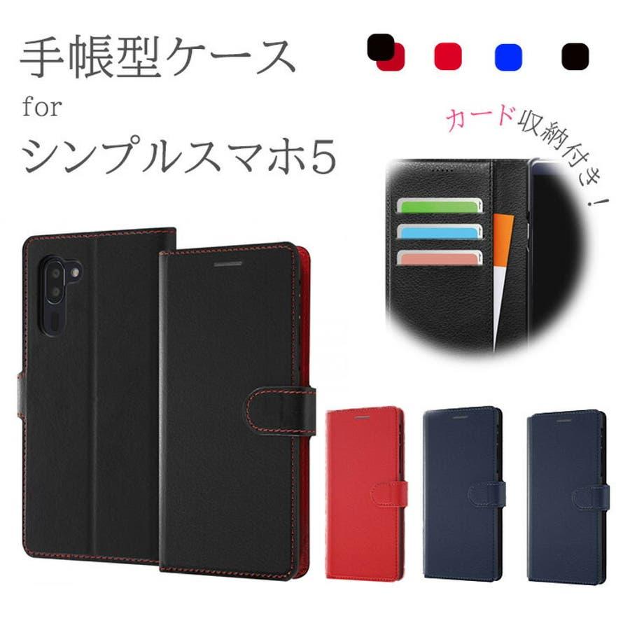 シンプルスマホ5 手帳型ケース シンプル 1