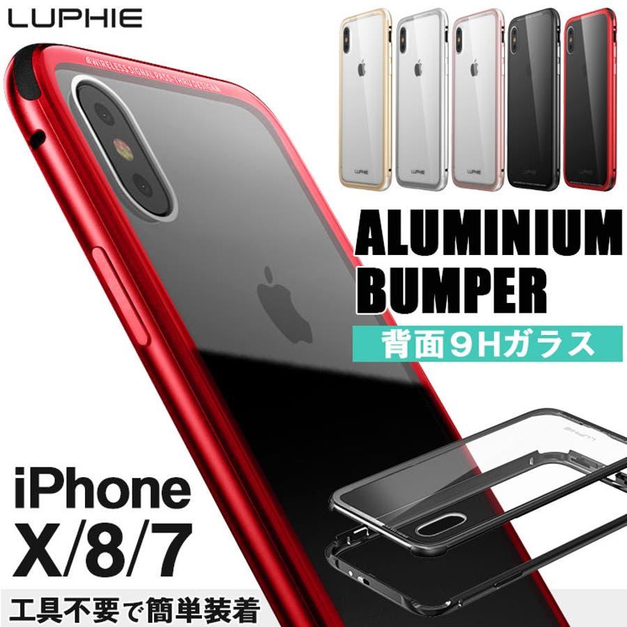 880f8b8c91 LUPHIE iPhoneXS iPhoneX/iPhone8 iPhone7 背面ガラスパネル付きアルミ ...