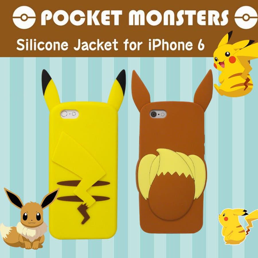 ポケットモンスター ピカチュウ イーブイ iphone6s/6 ケース シリコン