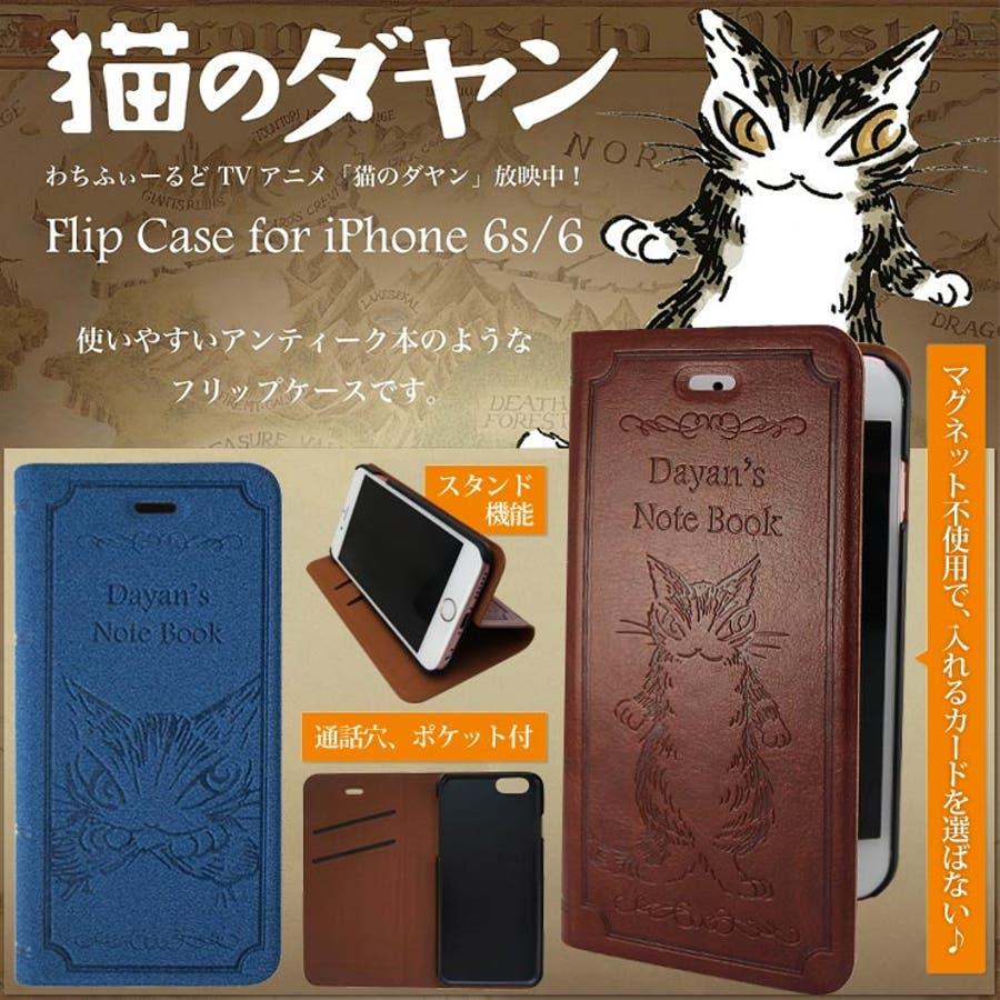 56a9d762a4 猫のダヤン わちふぃーるど iPhone6s/6 フリップケース 手帳型 ケース ...