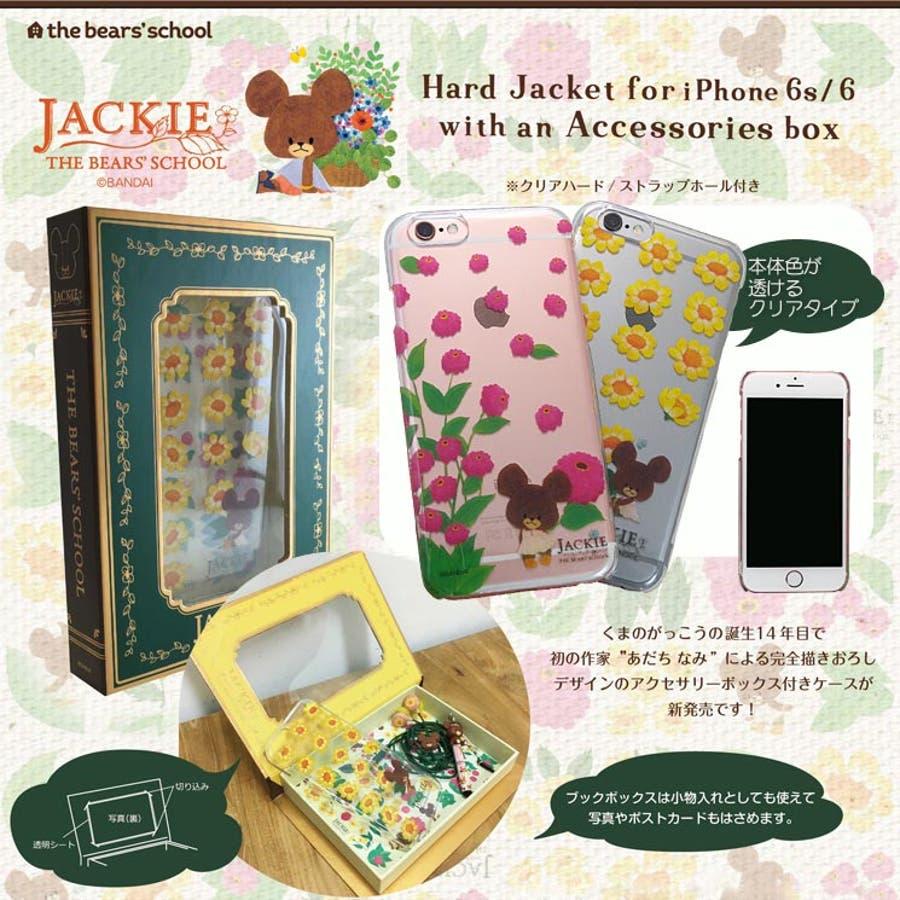 くまのがっこう リトル・スマイル・ジャッキー iPhone6s/6 アクセサリー ボックス付