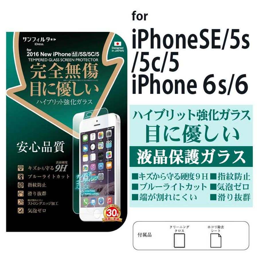 17e1d02532 iPhoneSE/5s/5c/5 iPhone6s/6 液晶保護 ガラス ブルーライトカット 硬度 ...