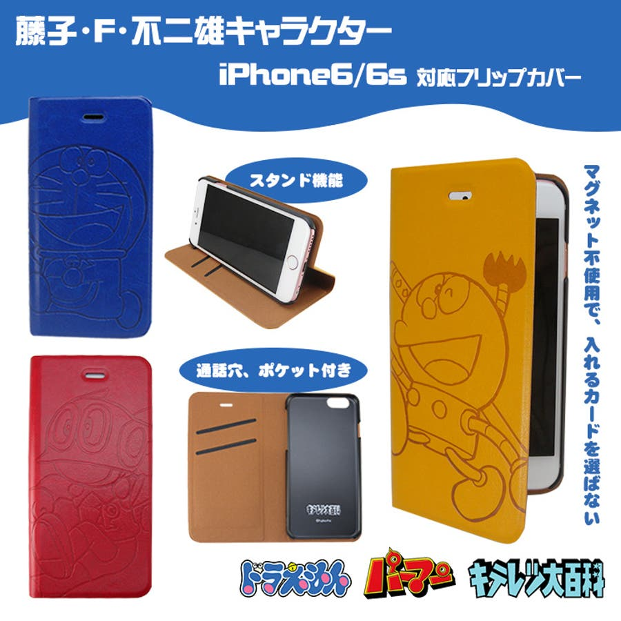 ef6b0bd798 ドラえもん パーマン コロ助 iPhone6s/6 フリップケース 手帳型 ケース ...