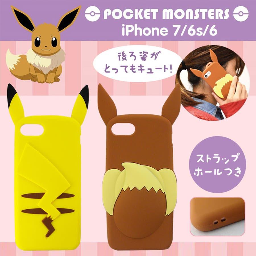 ポケットモンスター ピカチュウ イーブイ iphone8/iphone7/6s/6 ケース