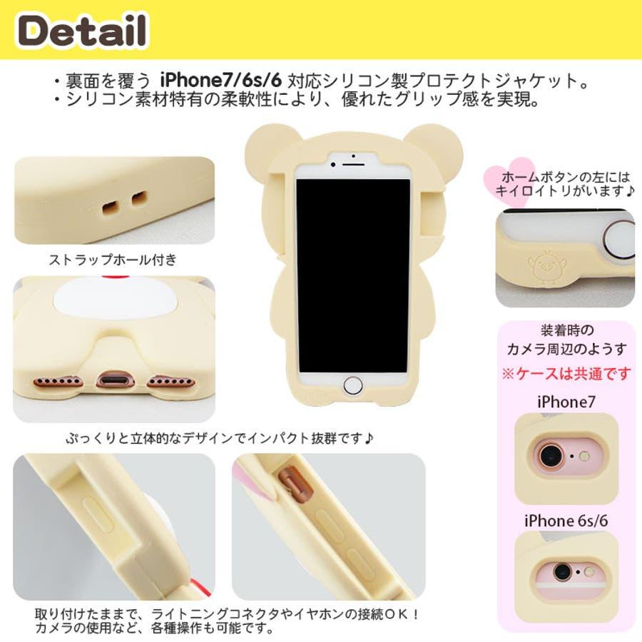f94e50fef9 リラックマ iPhone8/iPhone7/6s/6 シリコン ケース カバー ジャケット ...